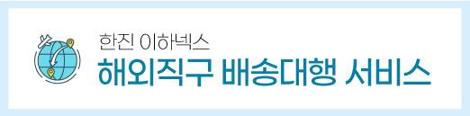 eHanEx_해외배송플랫폼서비스
