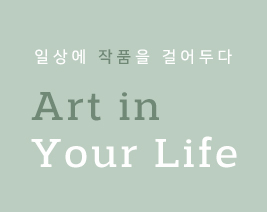 ART IN YOUR LIFE